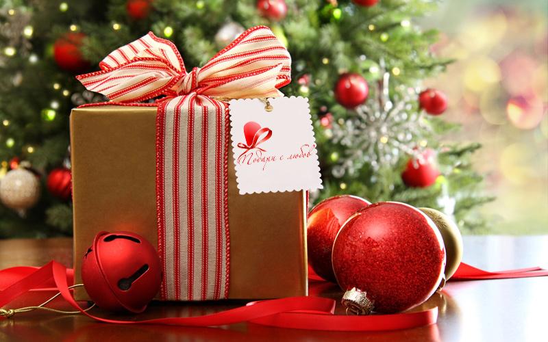 Подаръци за Коледа: Как да очаровате близките си
